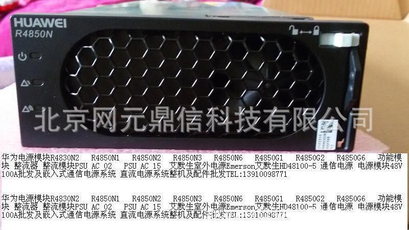 华为全新原包R4850N2电源模块 高度仅1U
