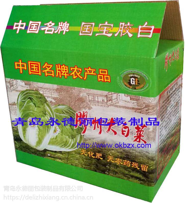 胶州永德丽纸箱厂批发定做优质胶州大白菜纸箱