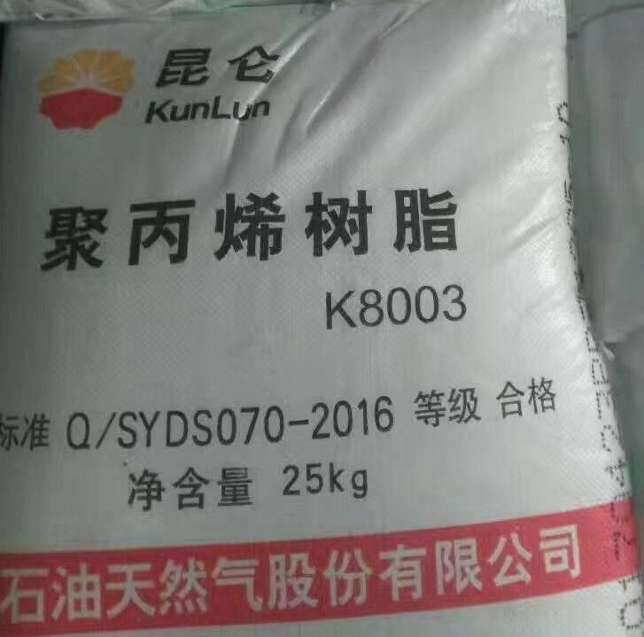 电器外壳专用注塑聚丙烯K8003独山子新疆产