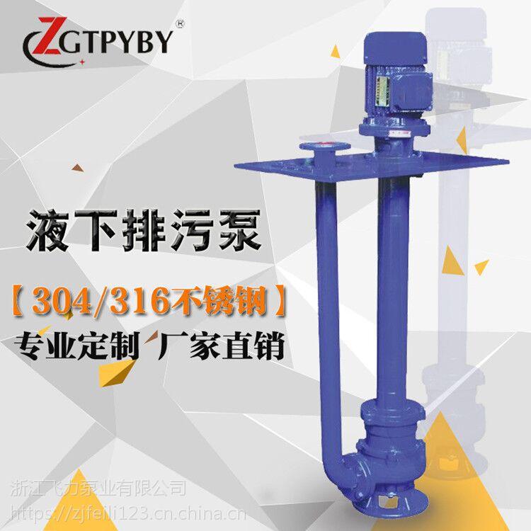 厂家直销32YW12-15-1.1不锈钢液下排污泵 防爆长轴污水泵耐腐泵