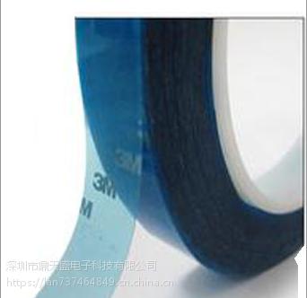 3M胶带-3M8006pet基材胶带 鼎天盛 模切冲型