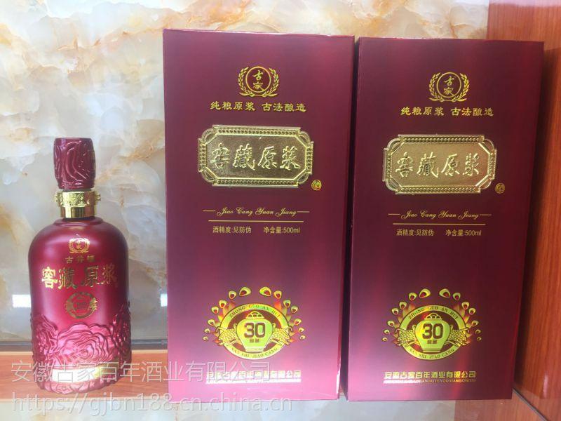 安徽白酒代理选择安徽古家百年酒业***新产品招商