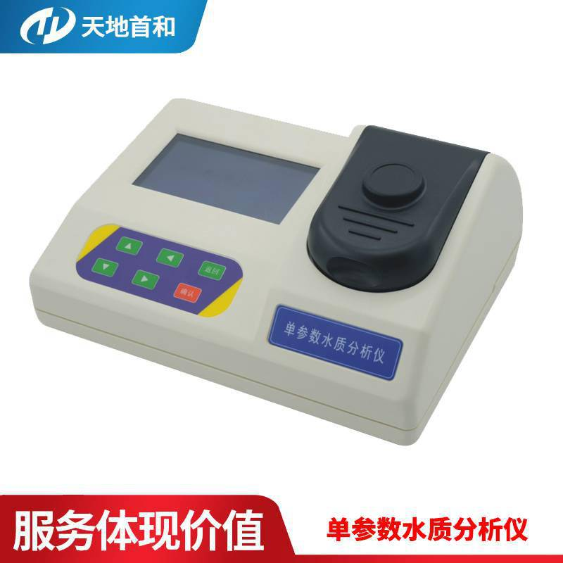 0.20~10.0mg/L水中挥发酚分析仪TDVP-301水样的酚浓度值测定仪