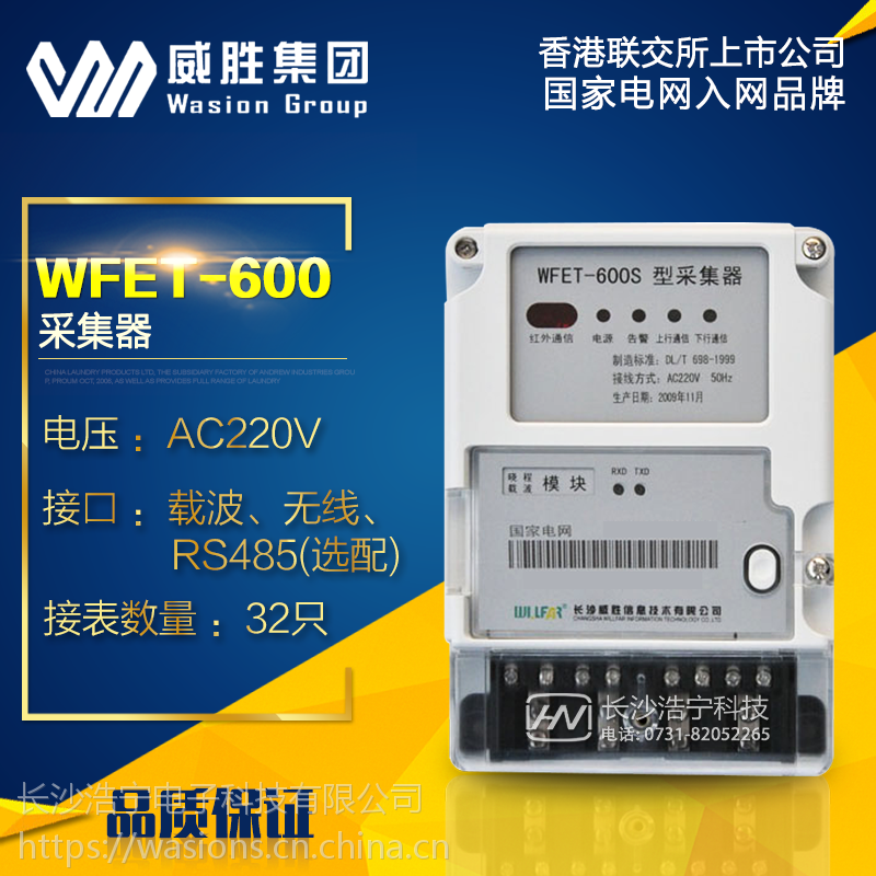 供应长沙威胜WFET-600采集器