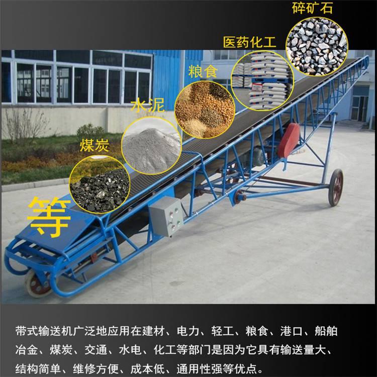 移动式电动输送机 装车装船输送机 倾斜式上料传输机