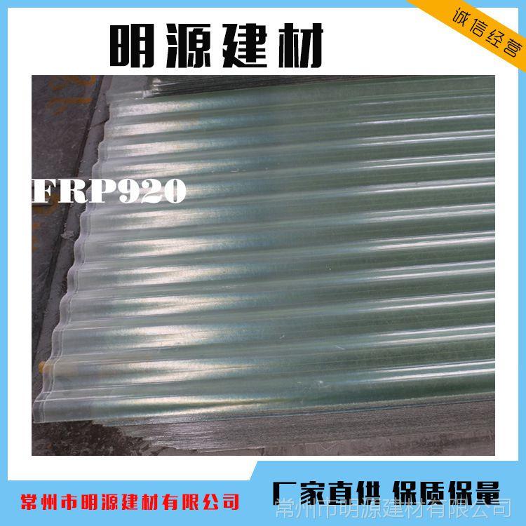 厂家直销防腐蚀防晒透明度高屋面采光瓦 透明采光板 阳光瓦