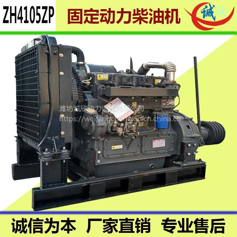 60KW 81马力 ZH4105ZP发动机 带动打桩机 带离合器带皮带轮柴油机 加工定制