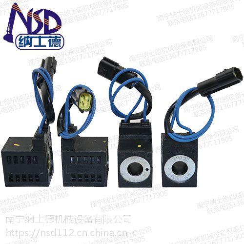 吉林省挖掘机配件批发供应41B0110-1 电磁阀线圈