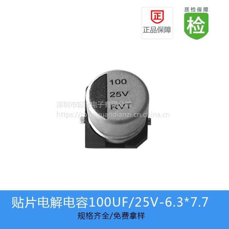 国产品牌贴片电解电容100UF 25V 6.3X7.7/RVT1E101M0607