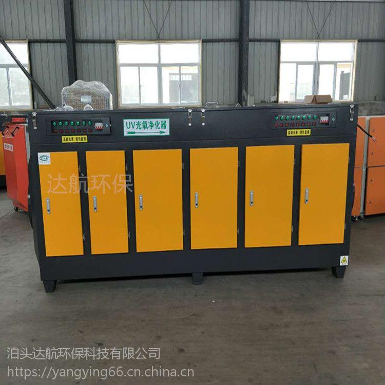 限量订购UV光解催化废气净化器voc废气处理设备喷漆房环保