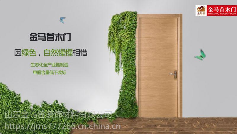 金马首木门厂家—值得信赖的木门工程合作伙伴
