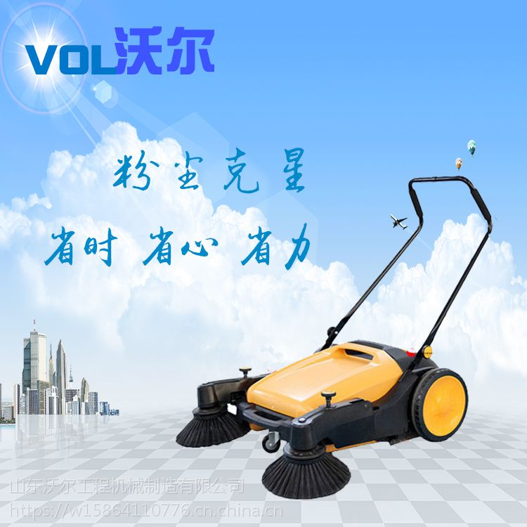 供应vol-920手推式扫地机 垃圾清扫设备现货