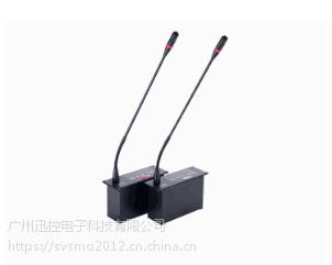 嵌入式会议系统发言单元 SV-MT628A/B