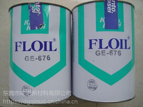 日本关东化成(Kanto Kasei)FLOIL GE-676 通电油脂