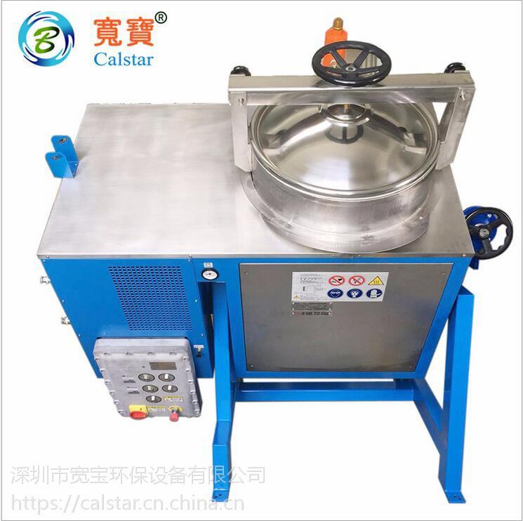 宽宝A125Ex溶剂回收机工业清洗剂循环再生设备