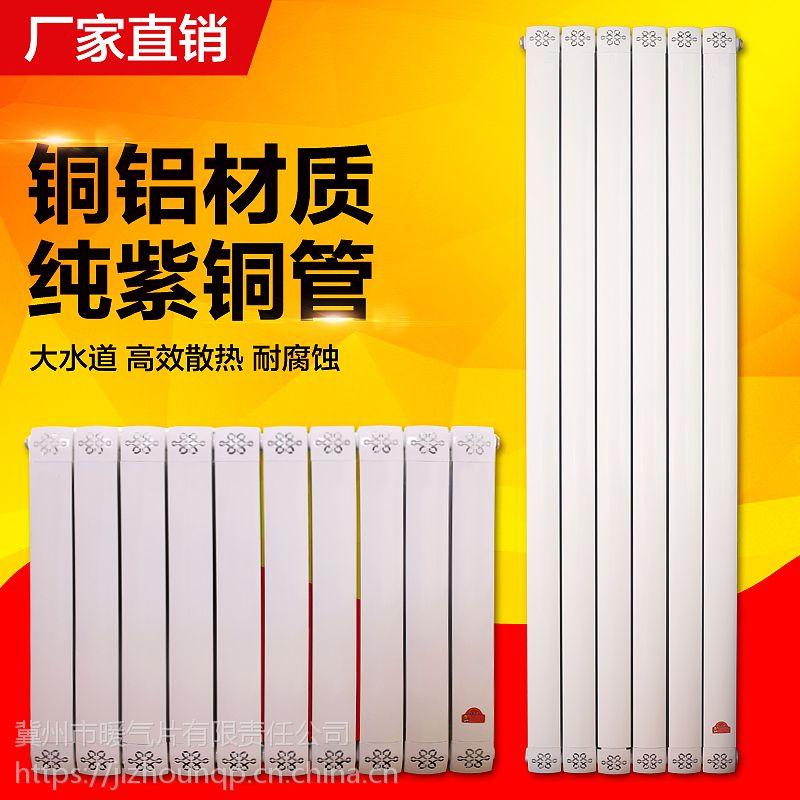 春光牌 铜铝复合暖气片 铜铝7575 河北厂家供应