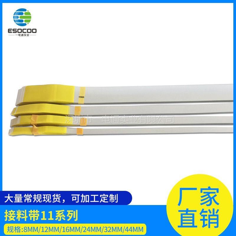 重庆ESOCOO厂家供应 PET 高粘 防静电 1108 SMT引带 料带拼接