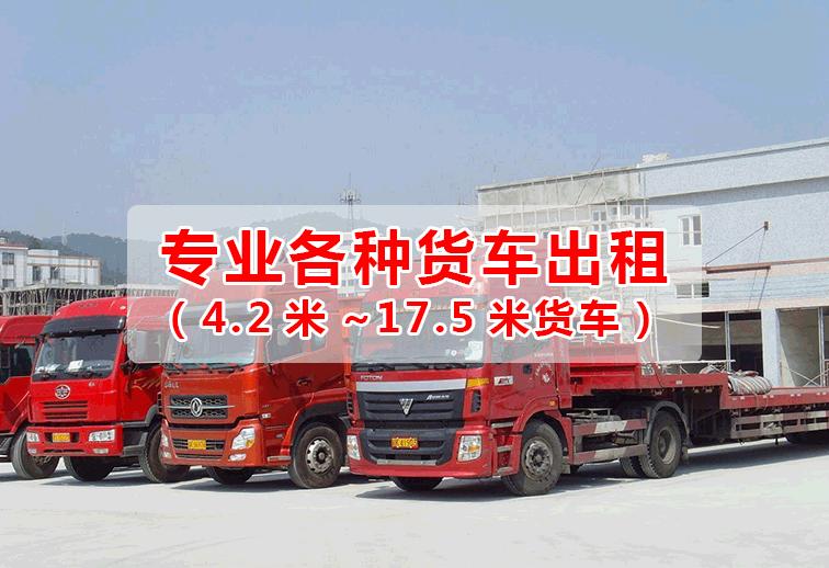 从浙江义乌到河南鹤壁大挂车6米8货车回头车出租《每天发车.