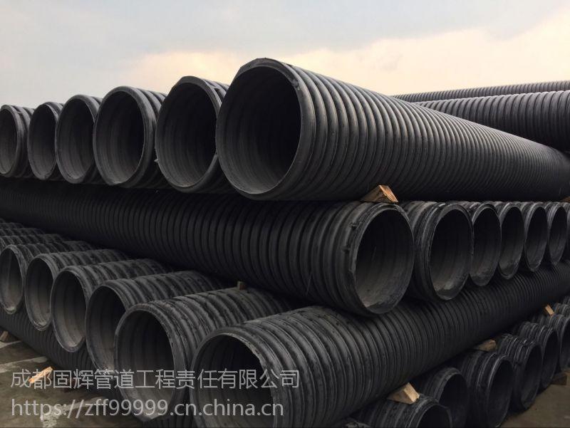 四川hdpe塑钢缠绕管厂家固辉供