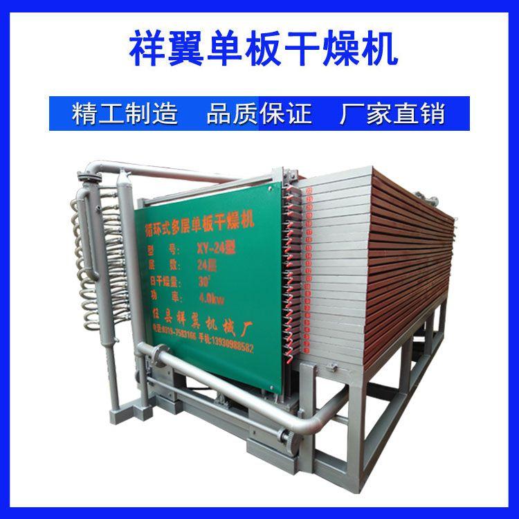 木材干燥机那个牌子好 循环式多层快速烘干机价格视频