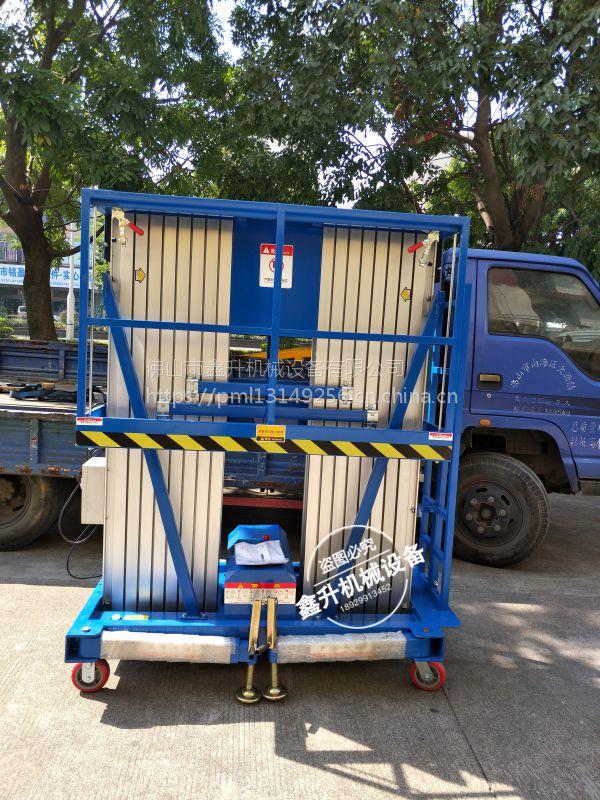移动式升降台 套缸式升降平台 铝合金高空作业平台机