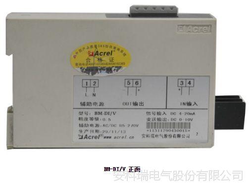 安科瑞 BM-DI/V 电流隔离器