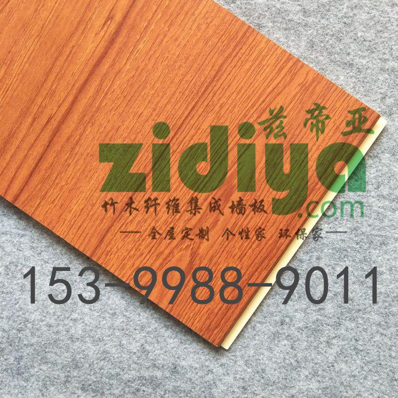 湖南邵阳竹木纤维集成墙板厂家直销 兹帝亚竹木纤维集成墙面百款花纹全屋定制