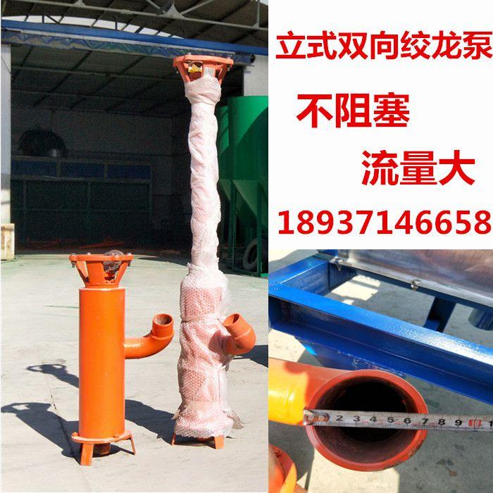 厂家直销 鸡 鸭 鹅 猪粪场电动移动螺旋式绞龙吸粪机 抽粪泵