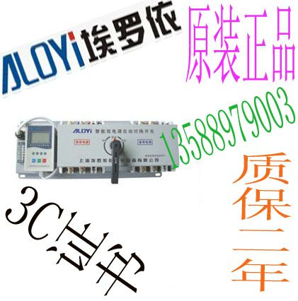 上海埃罗依自动化设备双电源自动转换开关ALYQH2-100/4P 100A液晶显示屏