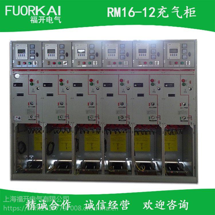 福开RM16-12充气柜GTXGN15-12固体绝缘环网柜
