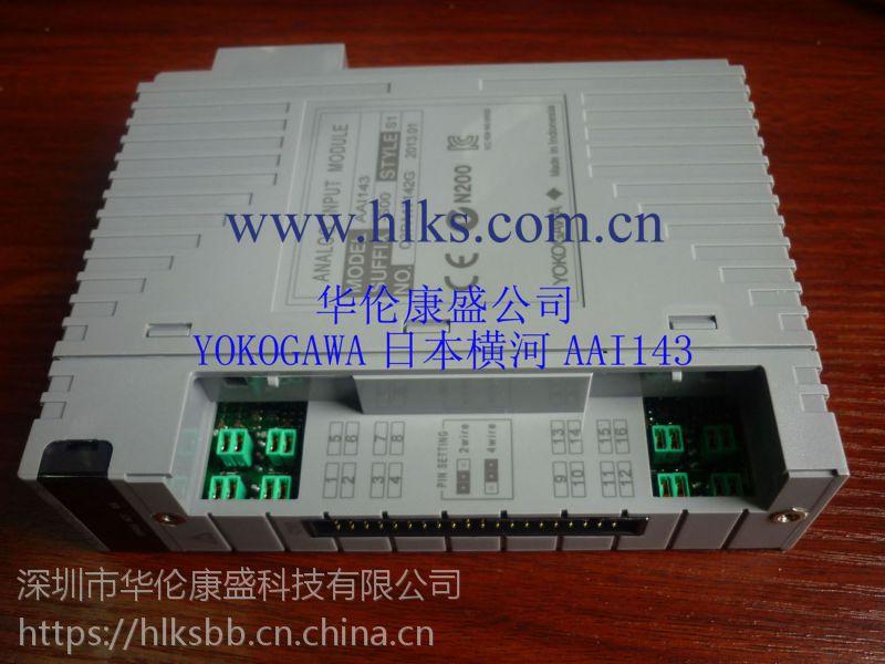 供应AAI143-S50日本横河输入模块