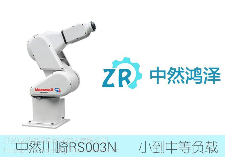 江阴中然鸿泽川崎RS003N小到中等负载机器人厂家直销