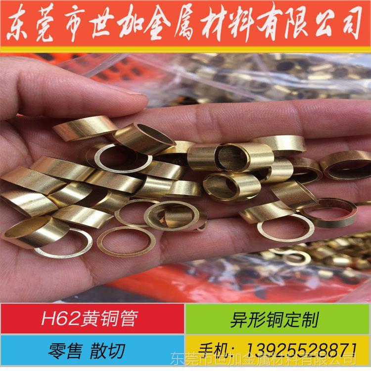 h62黄铜管H65黄铜薄壁管切割 精密黄铜毛细管c3604厚壁黄铜套加工