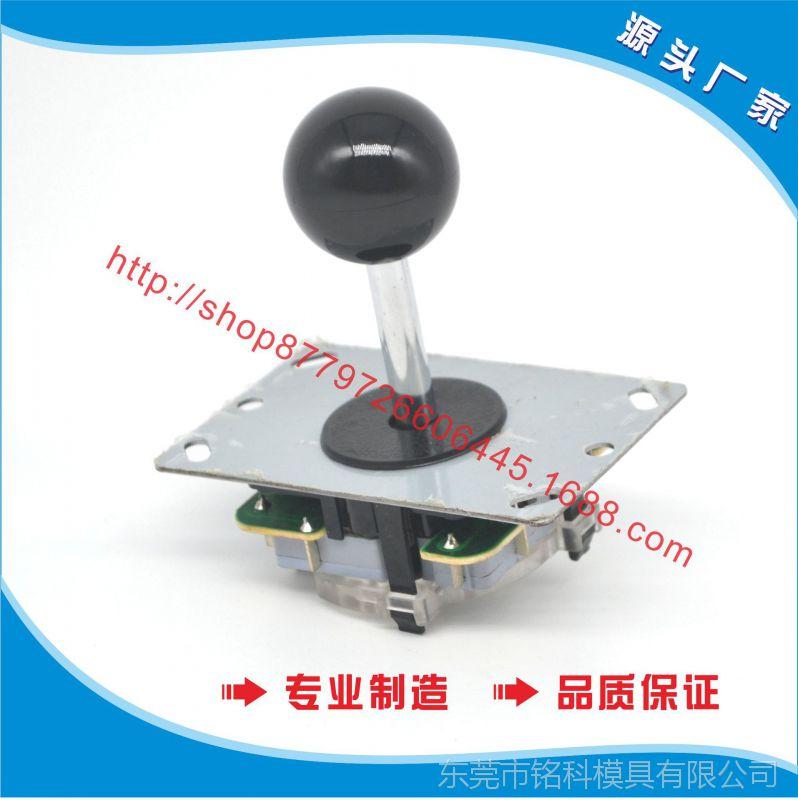 仿三和摇杆大型游戏机街机摇杆电路板5P游戏机操作杆不带灯摇杆