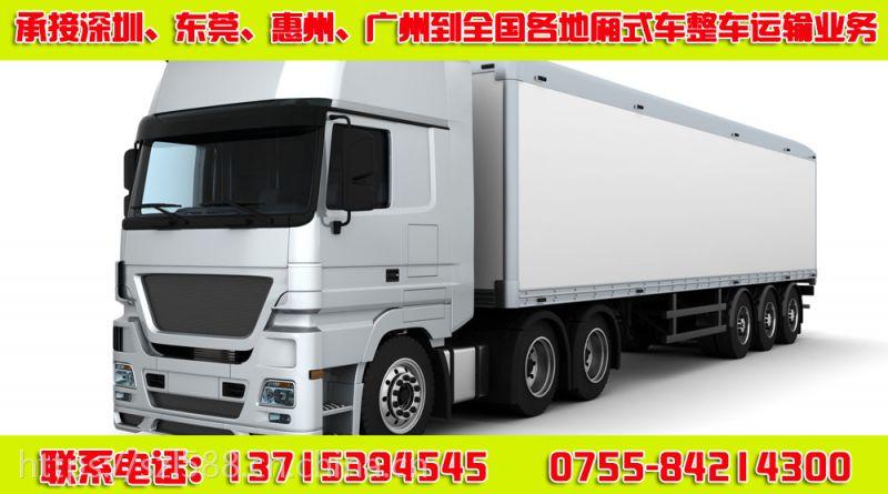 上海到中山回头大货车出租 上海到中山物流整车运输公司