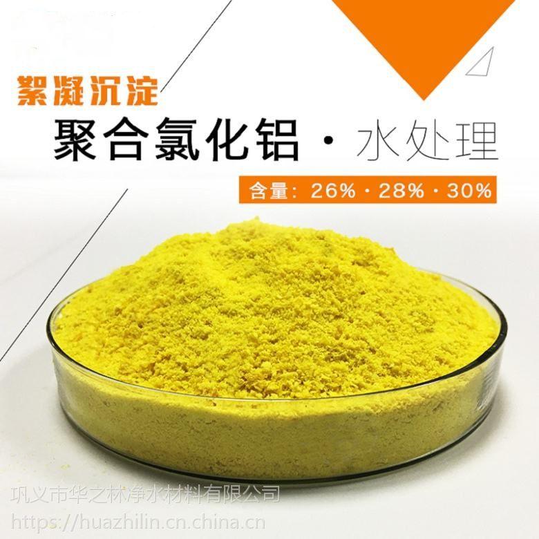 华之林 白色的聚合氯化铝 白色聚合氯化铝生产厂家