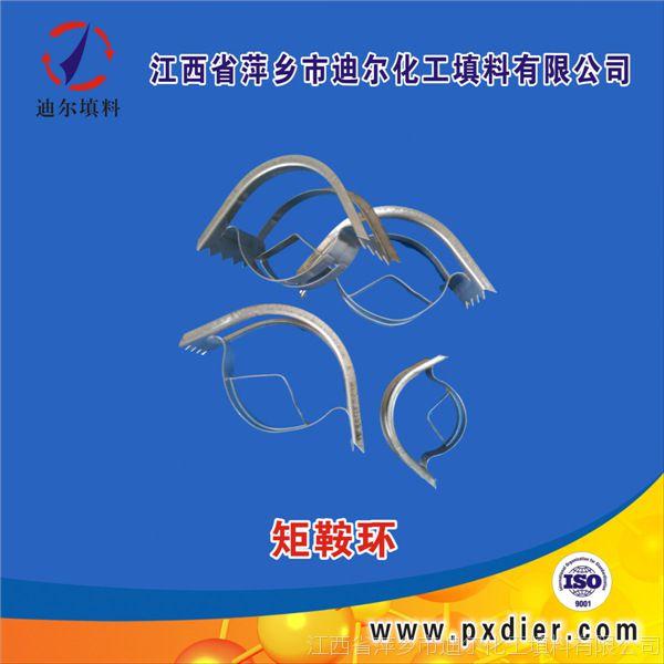 304矩鞍环 IMTP鞍形环填料 订购热线15807991553 低价供应