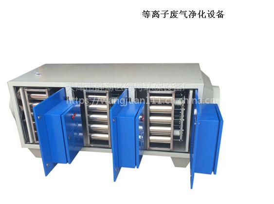 天津绿舟环保设备 低温等离子废气净化设备
