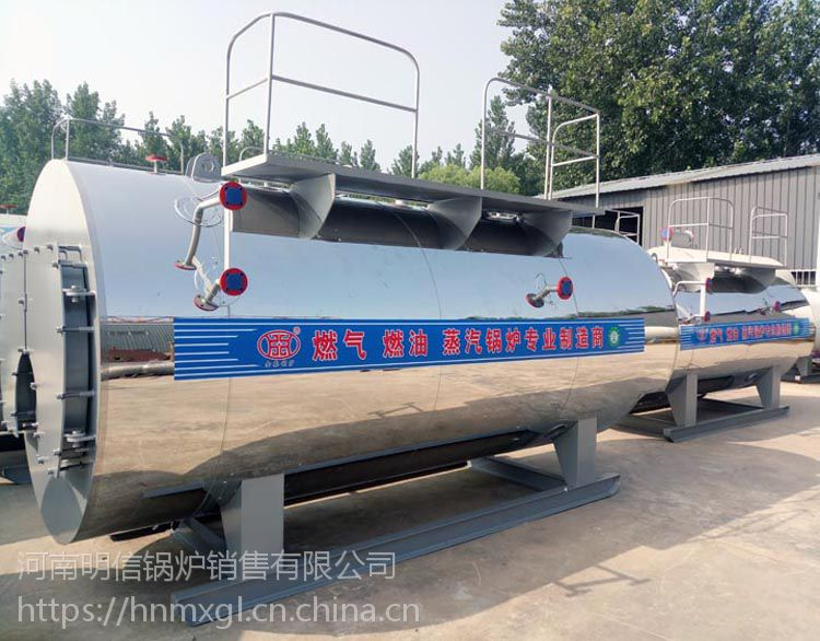 河南明信锅炉节能卧式半吨天然气室燃工业锅炉