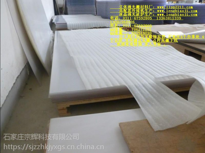 宣城立体画光栅板生产厂家 立体画制作软件 立体画制作流程 3d画材料生产厂家 三维画材料生产厂家