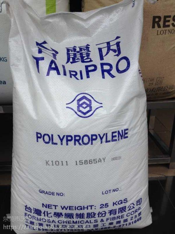 品牌经销PP/台湾台化/K8002/注塑级/高抗冲/高流动/食品级PP原料