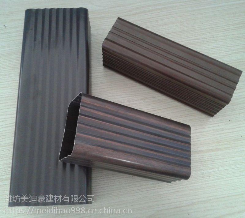 美迪豪彩铝成品5K、6K、7K、8K、9K天沟檐槽檐沟、3*2、3*4、120*90雨水管