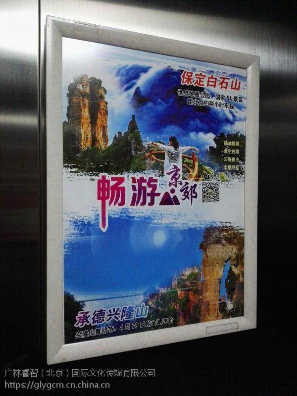 专业提供北京电梯广告咨询电话
