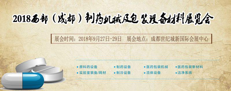 2018西部(成都)制药机械及包装设备材料展览会