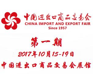 2017第122届中国进出口商品交易会(广交会)一期