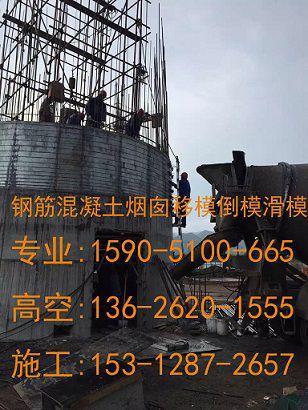 博白县烟筒拆除专业从事混凝土烟囱新建