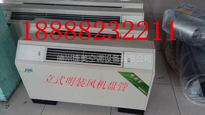 F-102P卧式明装风机盘管生产厂家18888232211