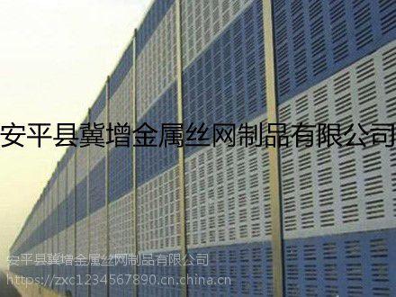 百叶孔金属、小区声屏障、河北冀增声屏障厂家直销