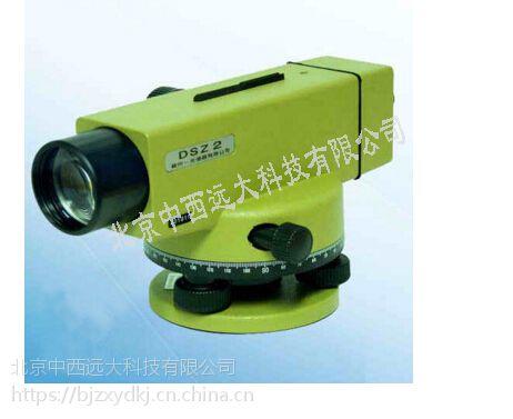 中西(LQS现货)水准仪 型号:YG09-DSZ2库号:M407294