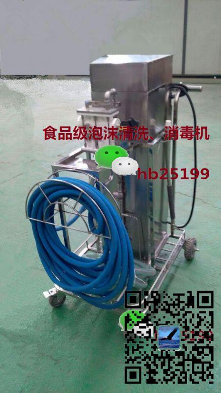 FC7190I食品厂多用途清洗机